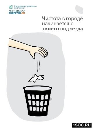 Призывы о чистоте с картинками